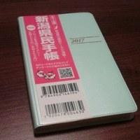 私の日記帳