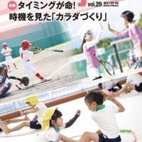 Sports japan vol.29