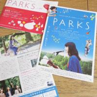 井の頭公園 祝★100周年!と映画「PARKS」