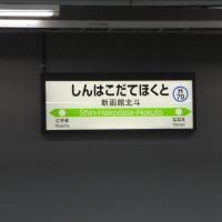 日本列島9つの新幹線完全制覇⑤