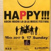 HAPPY!!! 高知街ラ・ラ・ラ音楽祭