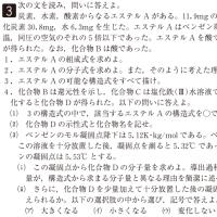 慶応大学・医学部・化学 3