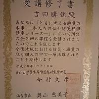 「仙台防災枠組」講座のご報告