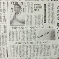 体育協会表彰式、冬季国体壮行式に参加。労災認定の田中康博さんの記事