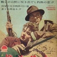 「誰が為に鐘はなる」(サム・ウッド監督、アメリカ、1943年)