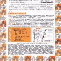 5月3日11時 阪急茨木市駅で護憲と共謀罪反対を訴えます