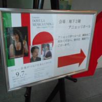 コンサート「音楽がつなぐ日本とイタリア」に行きフルートの音色を楽しみました(2016. 9.7)@イタリア文化会館