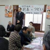 黒埼地域の新春の集いに参加、マジックなど楽しい後援会に