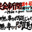 生徒会新聞 第4号(7月12日発行)