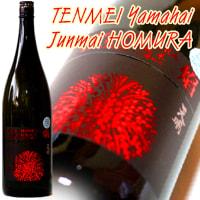 ◆日本酒◆福島県・曙酒造 天明 山廃特別純米 本生 焔(ほむら) ブラック&レッド