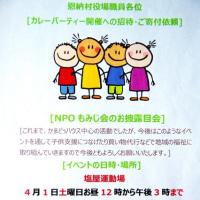 イベントを開催します。