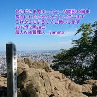 祝★ホームページ開設19周年!!!