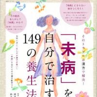 『生活シリーズ そのトラブルは漢方で解決! 「未病」を自分で治す149の養生法』(主婦と生活社)