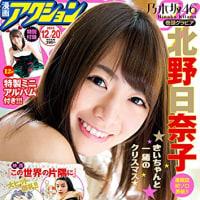 12/6発売「漫画アクション No.24」表紙:北野日奈子(乃木坂46)