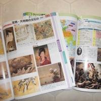 2017年の日記①(1月1日~4月30日)
