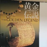 黄金伝説~古代地中海世界の秘宝~