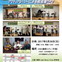5/28『湘南 Lihgt Music Festa 5th. in 平塚』のチラシ