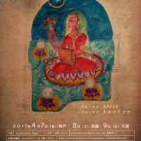2017年4月百花咲ドゥルパド関西ツアー