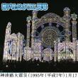 復興のシンボル「神戸ルミナリエ」始まる 2016年12月02日
