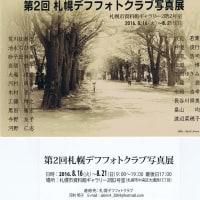 札幌デフフォトクラブ写真展