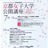 イベント紹介-「平成29年度 京都女子大学公開講座」