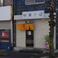 花笑み中華そば かれん@ふじみ野市 1月17日(火曜日)本オープンのお店!