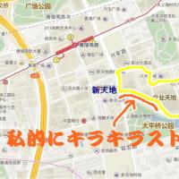 (私が)心躍るStreet(≧▽≦)!