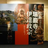 「松島 瑞巌寺と伊達政宗」および「大仙厓展」 161025