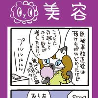 10/23(日)東京報告会は残席10席。阿蘇山大噴火でも「風評被害」という言葉を早くも使う異様なマスコミ。