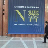 N響松山定期公演