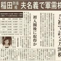稲田朋美防衛相が、夫名義で防衛装備品を受注する軍需企業5社の株を保有していたことがわかった。