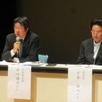 希望長野ネット第5回市民と政党の集い