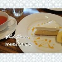 初開催「いのち」のお茶会