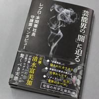 レプロ・本間憲社長の「本心」が分かる本が発刊 清水富美加さん「奴隷労働」の深層は? ザ・リバティWeb  「売り上げがすべてで、中身は問わないのか」との質問には、「当たりめぇだよ」と答えた。