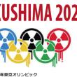 世界では福島原発事故が起きたのにオリンピックどころではないと日本政府を批判しています。