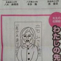 今朝の徳島新聞 えっへんキッズ