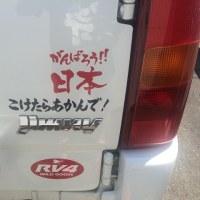 がんばろう!!日本