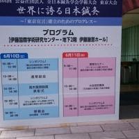 東京大学での鍼灸学会に参加してきました