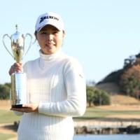 6年ぶりの歓喜!髙橋恵がプロ初優勝を飾る・・・来シーズンはツアーフル参戦