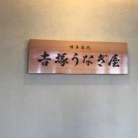 13日昼~~~福岡の先輩方とやっと!!!!行けた「ぐんちゃんうなぎ」