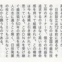 杉岡範明 歯技協創立50周年来賓祝辞 創立時の高い志に期待