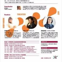 奈良県立大学3/4シンポジウム