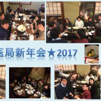 2017.01.13 医局新年会♬