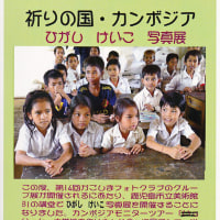 ひがしけいこ写真展:祈りの国・カンボジア