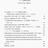 『インド論理学研究』誌、第3号刊行