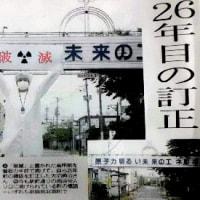 映画「福島原発の悲劇」