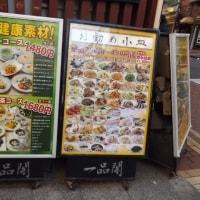 最近西門入口の飲食店は、東北・山東料理が多い。東北地方では羊肉を多用するらしい。一品閣。