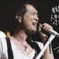 【人生備忘録】好きなことやった人生のほうが絶対おもしろい!矢沢永吉