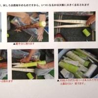 真竹の下ごしらえ~相模原市地場産品   北丹沢の麓の店