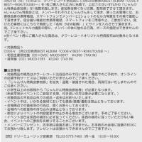 1/16 オフィシャルのTwitterの呟きは~ Vol.2 (タワレコ渋谷店イベント関連)